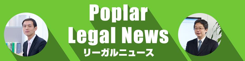 ポプラ法律事務所のリーガルニュース