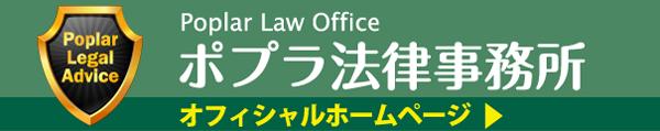 ポプラ法律事務所オフィシャルサイト