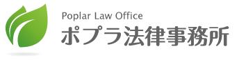 大阪の弁護士ポプラ法律事務所のロゴタイプ