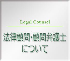 法律顧問や顧問弁護士が企業法務・労働法・労務管理・倒産債権回収等のコンサルテーションをします。