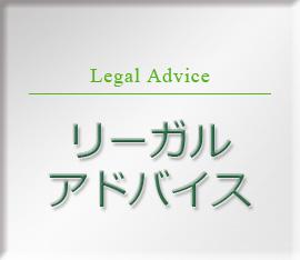 大阪の弁護士リーガルアドバイス