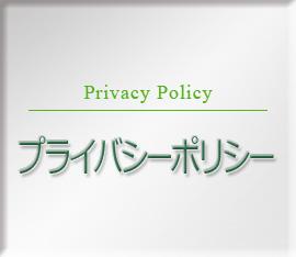 大阪の弁護士事務所、ポプラ法律事務所のプライバシーポリシーのタイトルバナー