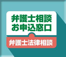大阪の弁護士事務所、ポプラ法律事務所へのお問い合わせのタイトルバナー