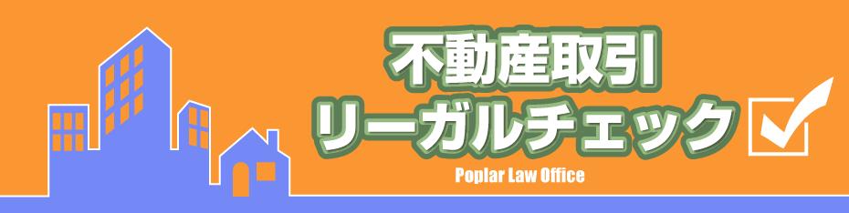 大阪の弁護士ポプラ法律事務所の不動産取引・土地取引リーガルチェック